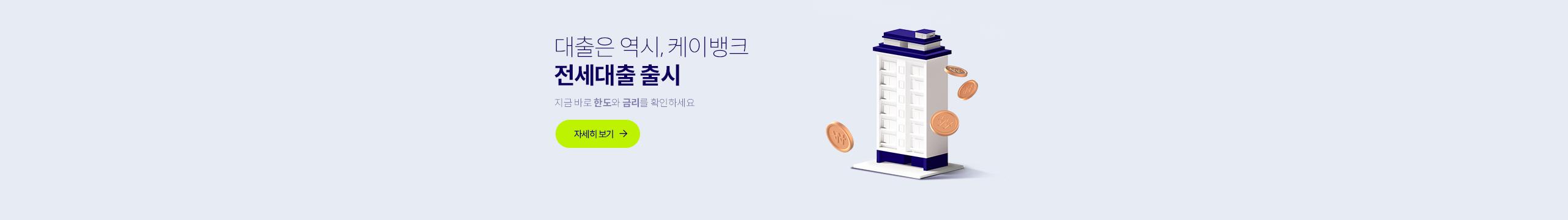 PC메인상단_전세대출