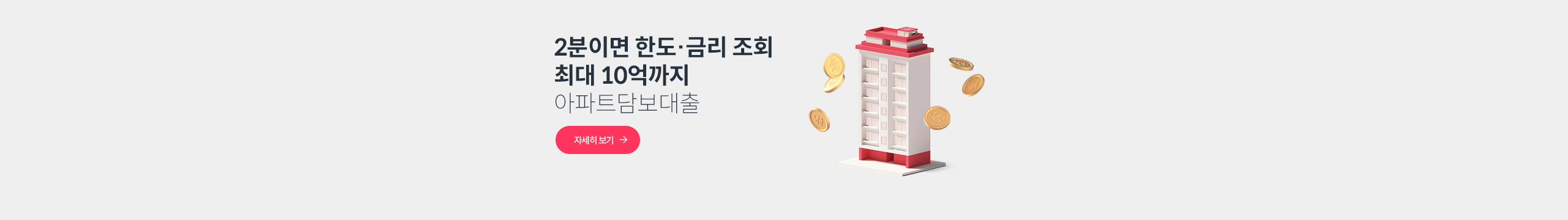 케이뱅크 아파트담보대출