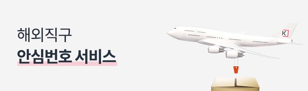 메인하단_해외직구