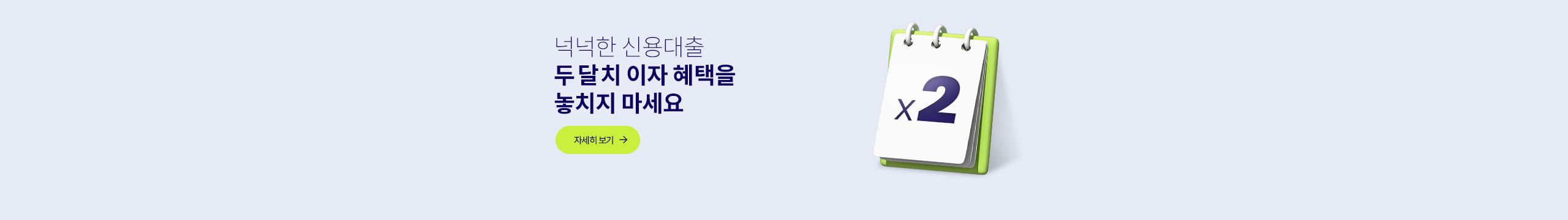 PC메인상단_중저신용자