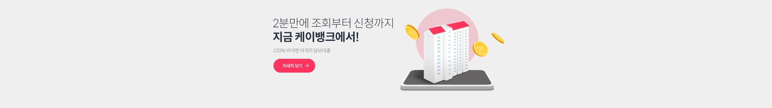케이뱅크 아파트담보대출 소개